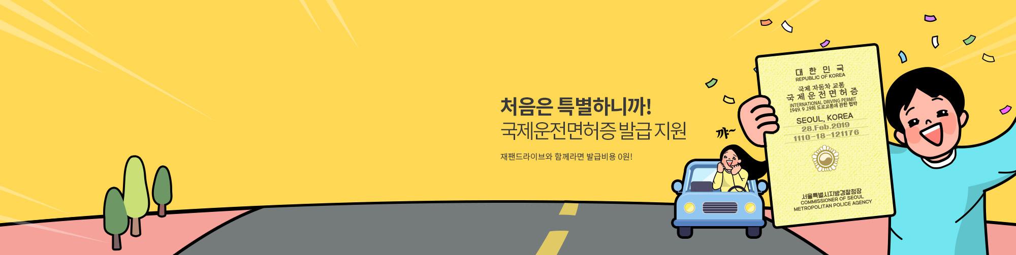국제운전면허증 페이백 이벤트!!